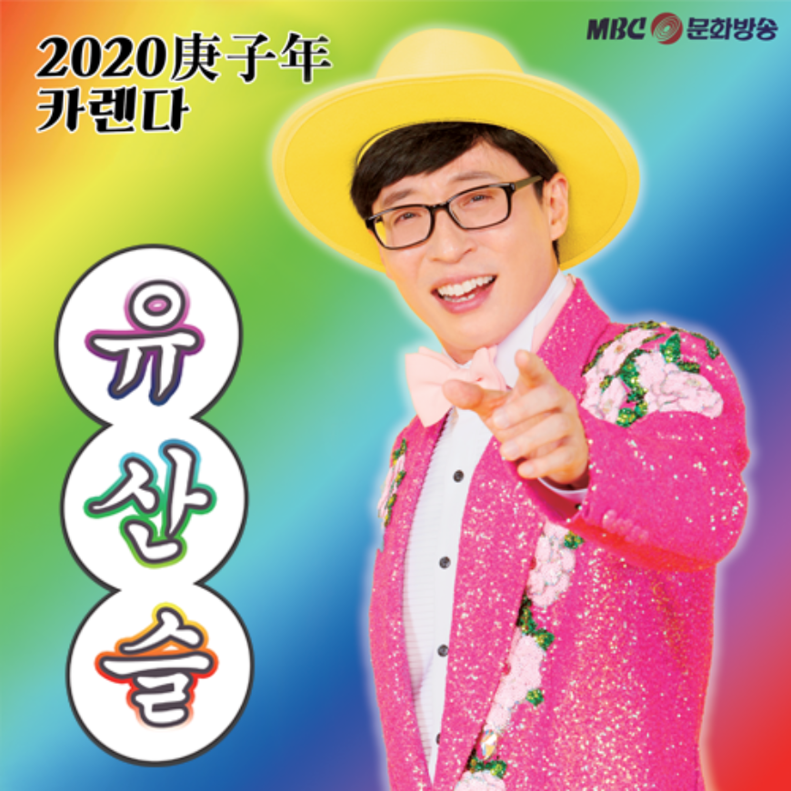 [Promotion design] 2020 Calendar for MBC_놀면뭐하니