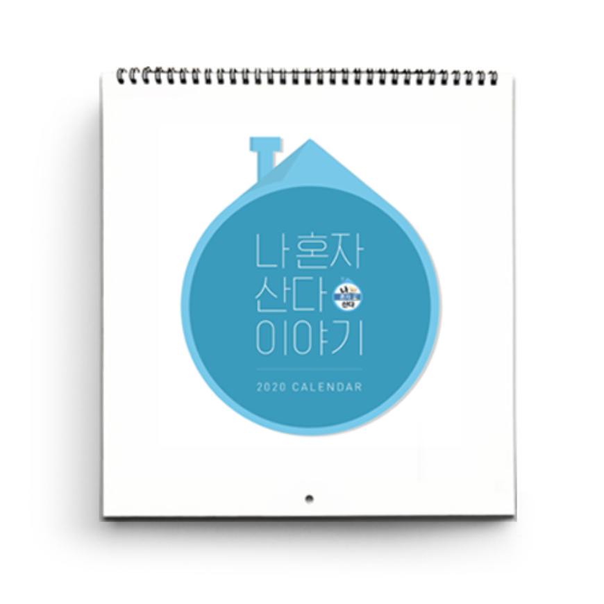 [Promotion design] 2020 Calendar for MBC_나혼자산다