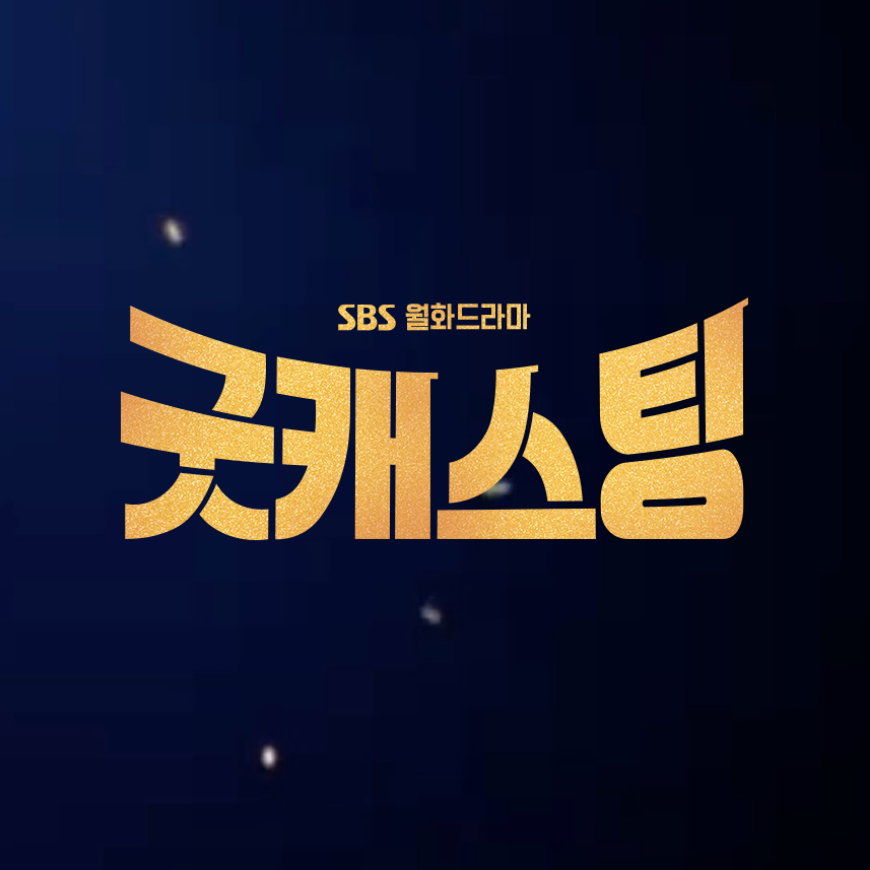 [Promotion Design] Good Casting Drama Title and Character Design