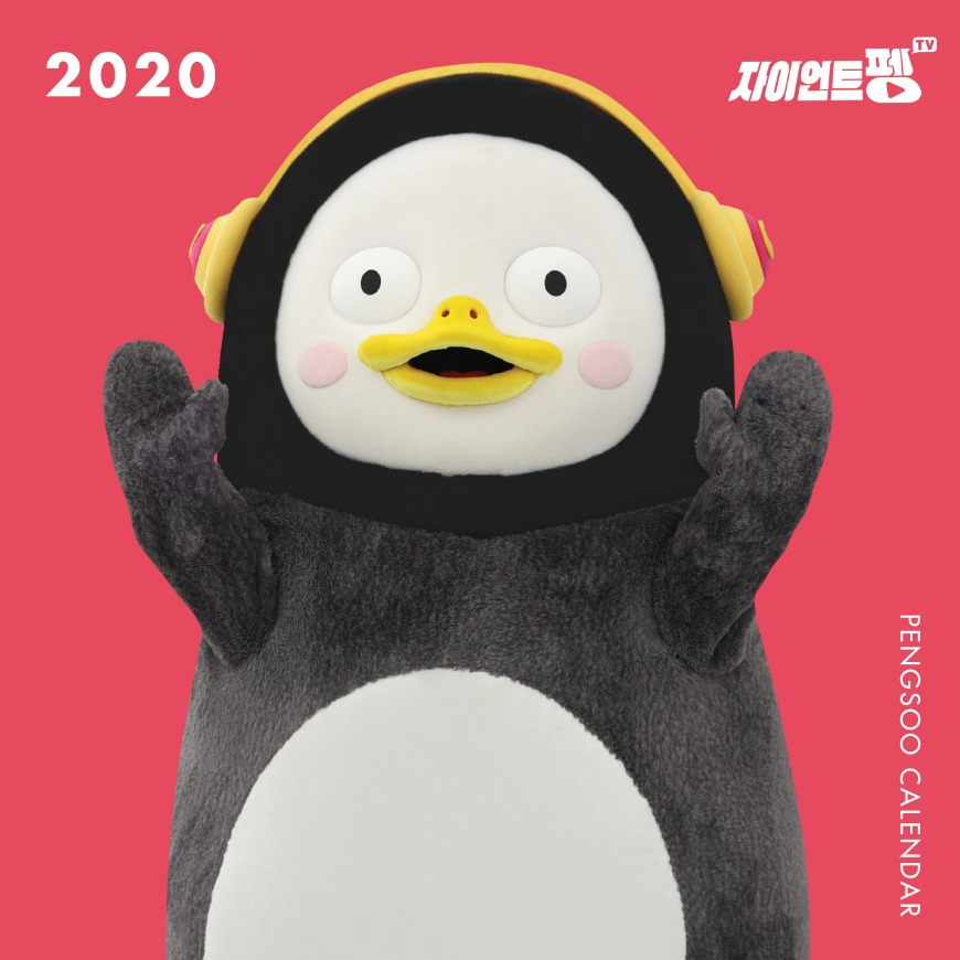 [Promotion design] 2020 Calendar for Pengsoo