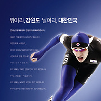 [Advertising] Gangwon Provincial Government