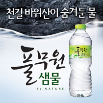 [Advertising] Outdoor advertising for Pulmuone Water