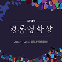 [Editorial graphic] 34th Blue dragon awards