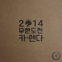 [Promotion design] 2014 Calendar for MBC_무한도전