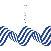 [Editorial graphic] 37th Blue dragon awards