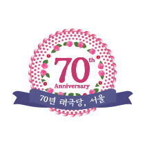 [Brand design] 70th Anniversary for Taegeukdang